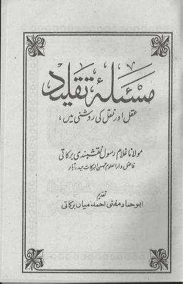 Ahle bidat ahle hadees ka radd urdu islamic book pdf download pdf book