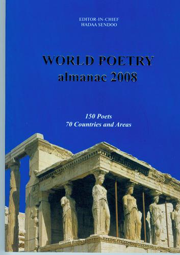WORLD POETRY ALMANAC 2008, 150 Poets from 70 Countries by WORLD POETRY ALMANAC