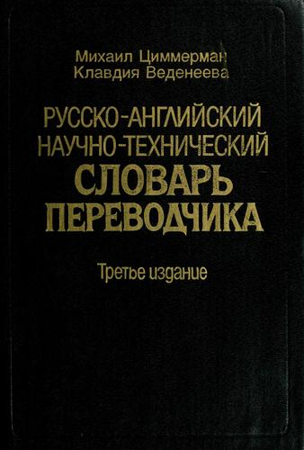 Download Russian-English translator's dictionary