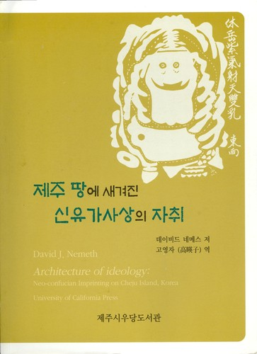 Architecture of Ideology (in Korean-language Translation) by Ko Young-ja (tr.)