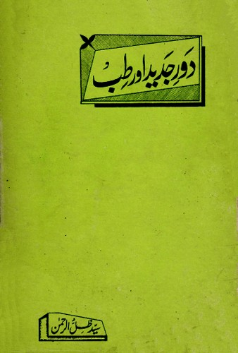 Daur-e Jadeed aur Tib by